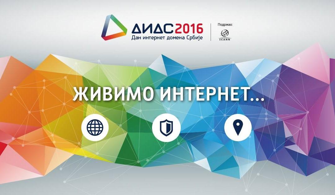 RSNOG окупљање на конференцији ДИДС 2016